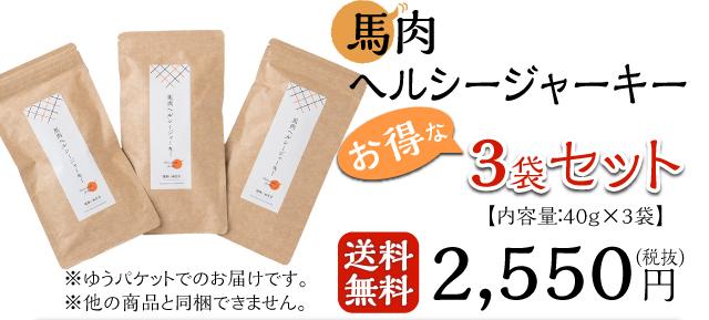 馬肉ヘルシージャーキーお得な3袋セット【内容量:40g×3袋】送料無料2,550円(税抜)※ゆうパケットでのお届けです。※他の商品と同梱できません。
