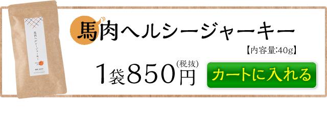 馬肉ヘルシージャーキー【内容量:40g】1袋850円 カートに入れる