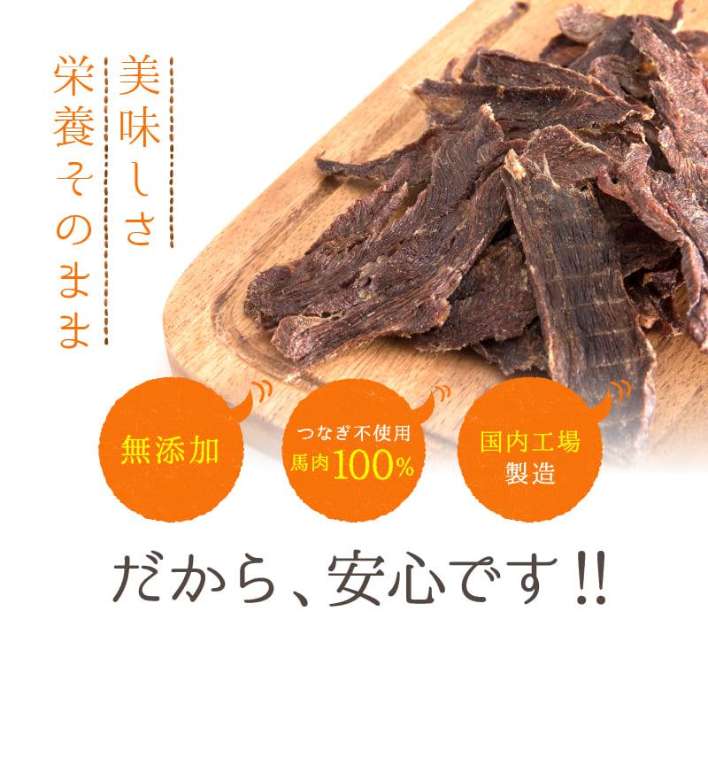 美味しさ 栄養そのまま 無添加 つなぎ不使用馬肉100% 国内工場製造 だから、安心です!!