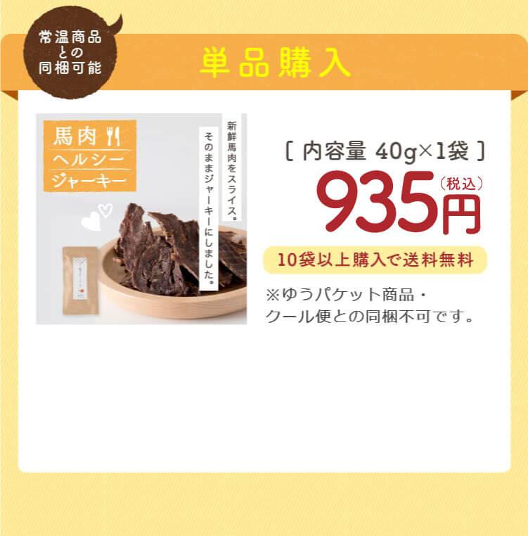 常温商品との同梱可能 単品購入
