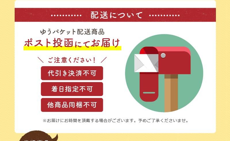 配送について ゆうパケット配送商品ポスト投函にてお届け ご注意ください! 代引き決済不可 着日指定不可 他商品同梱不可 ※お届けにお時間を頂戴する場合がございます。予めご了承くださいませ。