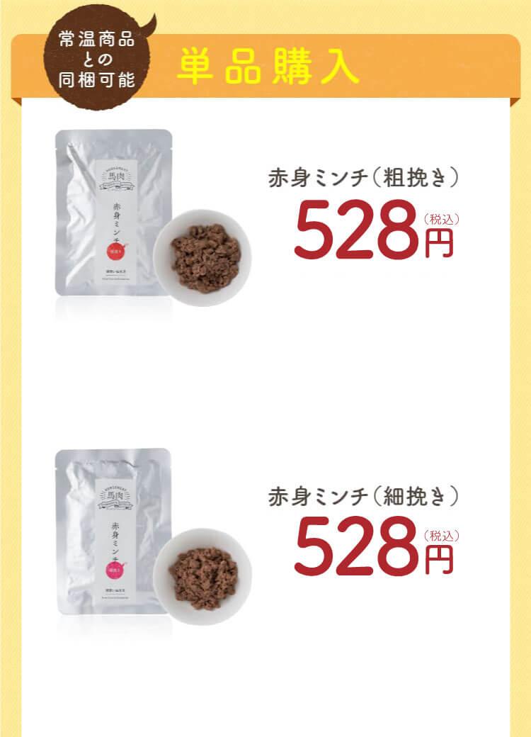 常温商品との同梱可能 単品購入 赤身ミンチ(粗挽き)480円(税抜) 赤身ミンチ(細挽き)480円(税抜)