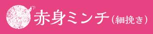 赤身ミンチ(細挽き)
