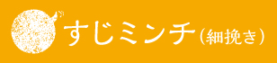 すじミンチ(細挽き)