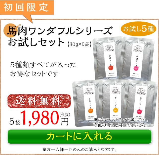 初回限定馬肉ワンダフルシリーズお試しセット送料無料5袋1,980円(税抜)