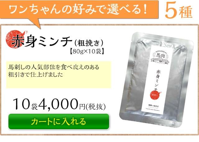赤身ミンチ(粗挽き)【80g×10袋】