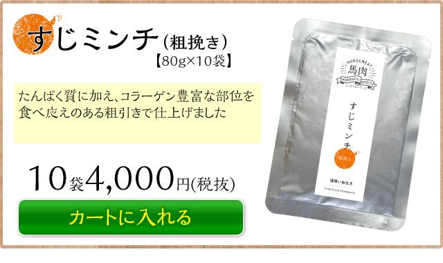 すじミンチ(粗挽き)【80g×10袋】