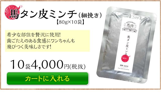 馬タン皮ミンチ(細挽き)【80g×10袋】