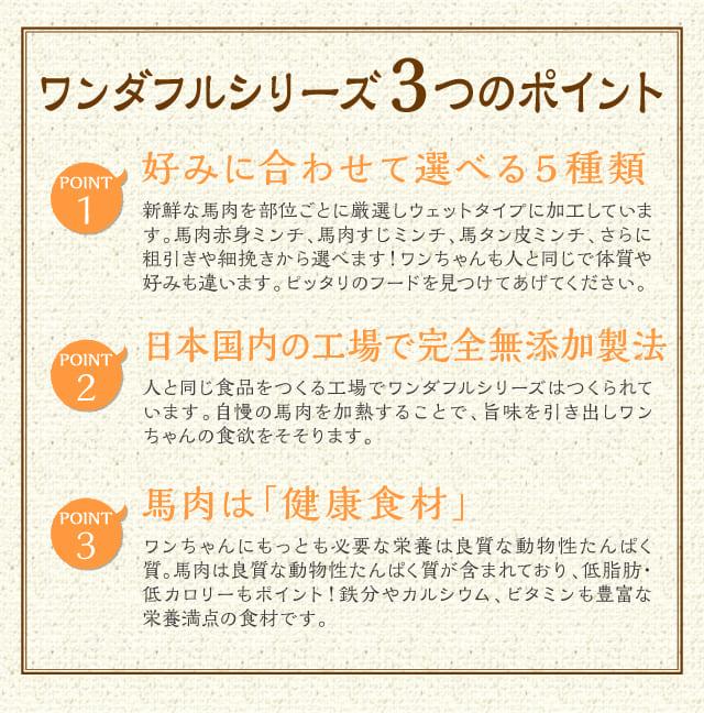 ワンダフルシリーズ3つのポイント 好みに合わせて選べる5種類/日本国内の工場で完全無添加製法/馬肉は「健康食材」