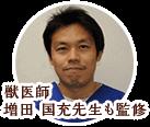 獣医師 増田 国充先生も監修