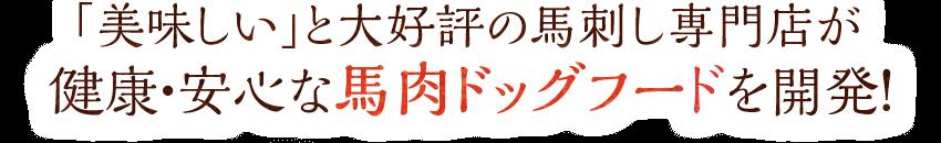 「美味しい」と大好評の馬刺し専門店が健康・安心な馬肉ドッグフードを開発!