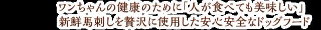 ワンちゃんの健康のために「人が食べても美味しい」新鮮馬刺しを贅沢に使用した安心安全なドッグフード