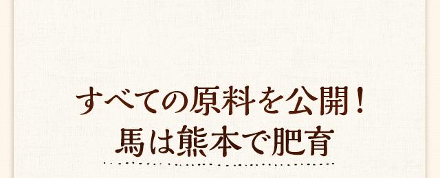 すべての原料を公開!馬は熊本で肥育