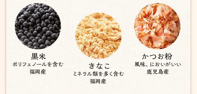 黒米 ポリフェノールを含む福岡産 きなこ ミネラル類を多く含む福岡産 かつお粉 風味、においがいい鹿児島産