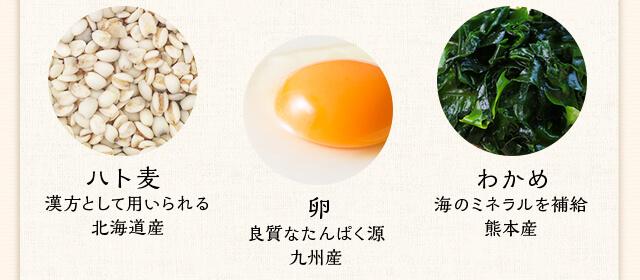 ハト麦 漢方として用いられる北海道産 卵 良質なたんぱく源九州産 わかめ 海のミネラルを補給熊本産