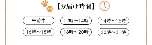 【お届け時間】 午前中,12時〜14時,14時〜16時,16時〜18時,18時〜20時,20時〜21時