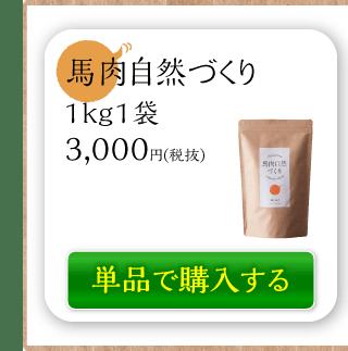 馬肉自然づくり(1kg1袋)