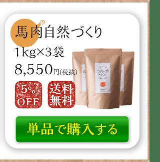 馬肉自然づくり(1kg3袋)