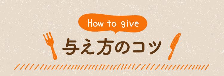 与え方のコツ