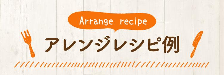 アレンジレシピ1