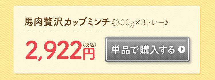 300g×3トレー単品購入
