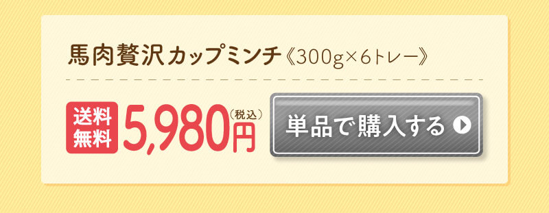 300g×6トレー単品購入
