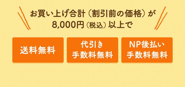 税込8000円以上で送料・手数料無料