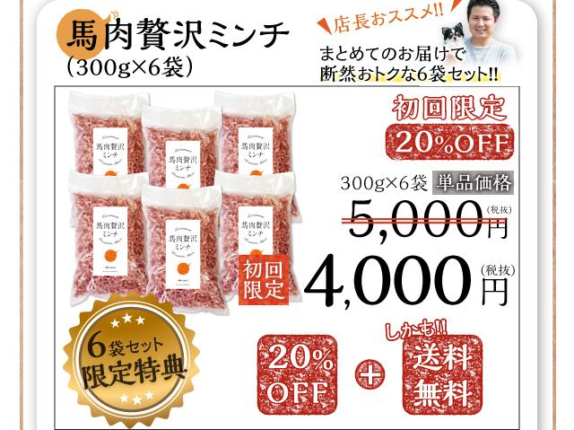 贅沢ミンチ(300×6袋) 初回限定20%OFFしかも送料無料 4,000円