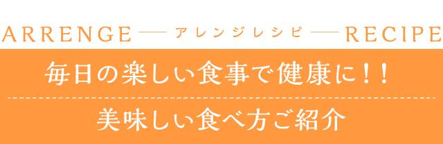 アレンジレシピ 毎日の楽しい食事で健康に!! 美味しい食べ方ご紹介