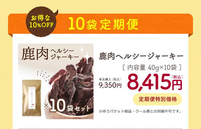 10袋定期便 鹿肉ヘルシージャーキー