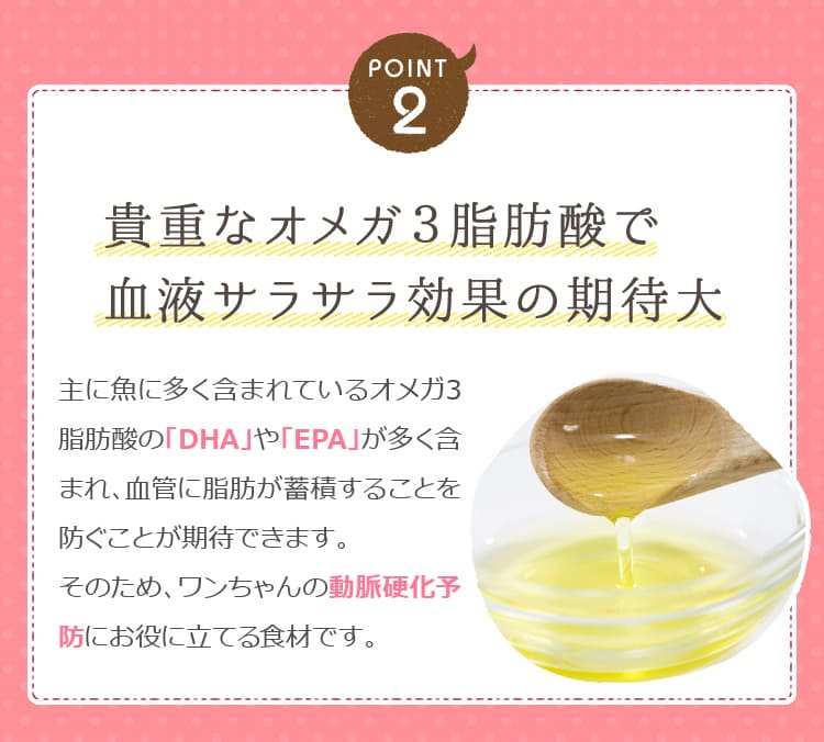 貴重なオメガ3脂肪酸で血液サラサラ効果の期待大