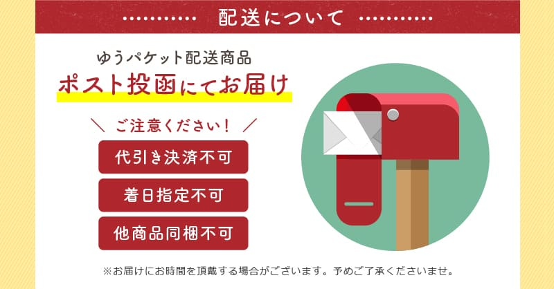 配送について ゆうパケット配送商品 ポスト投函にてお届け ご注意ください! 代引き決済不可 着日指定不可 他商品同梱不可 ※お届けにお時間を頂戴する場合がございます。予めご了承くださいませ。