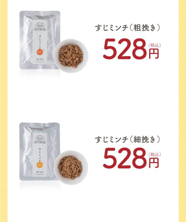 すじミンチ(粗挽き)480円(税抜) すじミンチ(細挽き)480円(税抜)