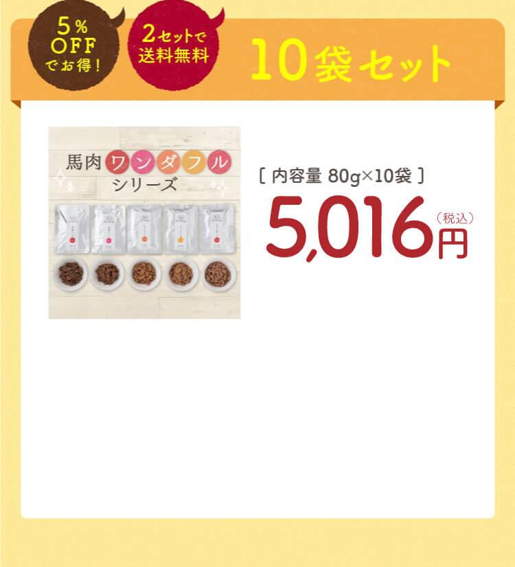 5%OFFでお得! 2セットで送料無料 10袋セット 馬肉ワンダフルシリーズ [ 内容量 80g×10袋 ] 4,560円(税抜)