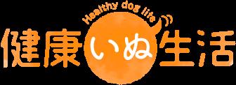 健康いぬ生活