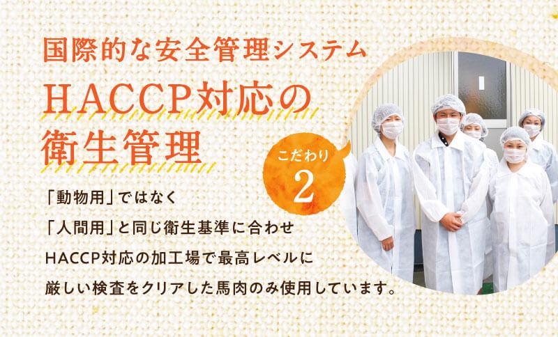 こだわり2.国際的な安全管理システムHACCP対応の徹底した衛生管理
