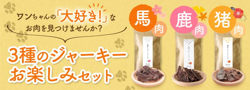 ワンちゃんの「犬好き!」なお肉を見つけませんか? 3種のジャーキーお楽しみセット