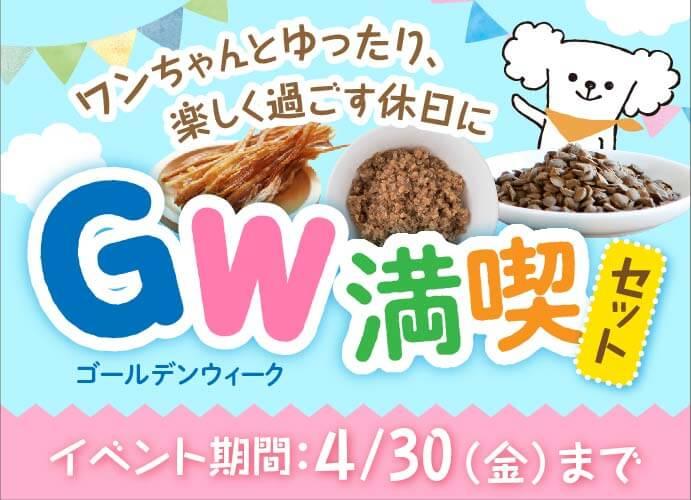 GW満喫セット