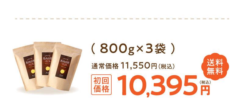 定期便「馬肉自然づくりプレミアム」800g×3袋