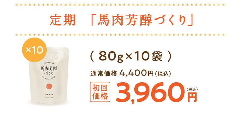 定期便「馬肉芳醇づくり」80g×10袋