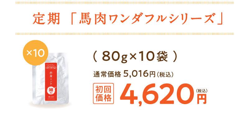 定期便「馬肉ワンダフルシリーズ」80g×10袋
