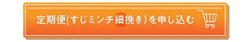 10袋定期便に申し込む(すじミンチ細挽き)」80g×10袋