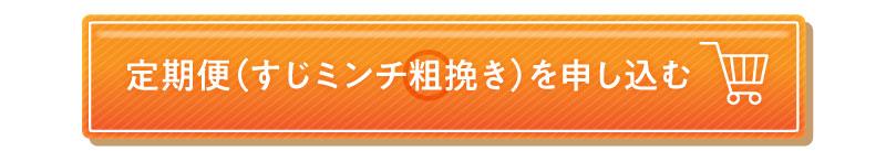 10袋定期便に申し込む(すじミンチ粗挽き)」80g×10袋