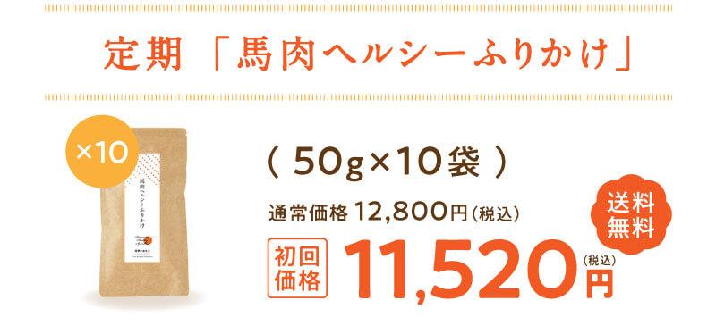 定期便「馬肉馬肉ヘルシーふりかけ」50g×10袋