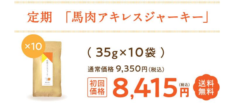 定期便「馬肉アキレスジャーキー」35g×10袋