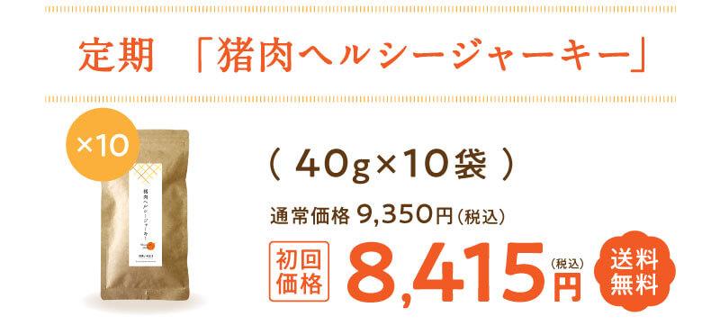 定期便「猪肉ヘルシージャーキー」40g×10袋