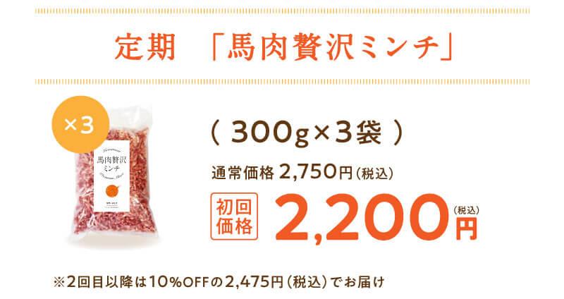 定期便「馬肉贅沢ミンチ」300g×3袋