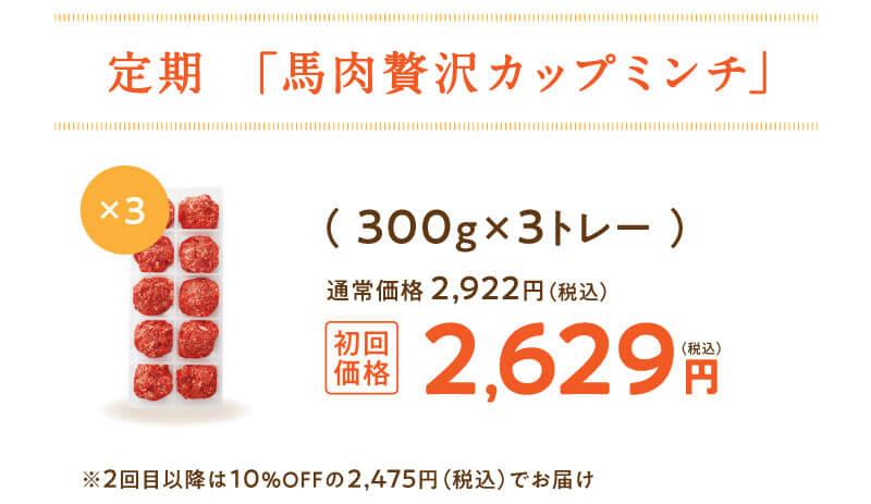 定期便「馬肉贅沢カップミンチ」300g×3トレー