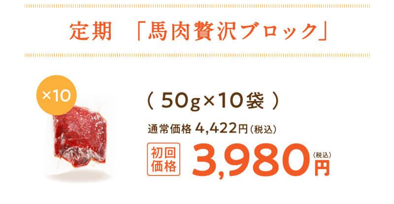 定期便「馬肉贅沢ブロック」50g×10袋