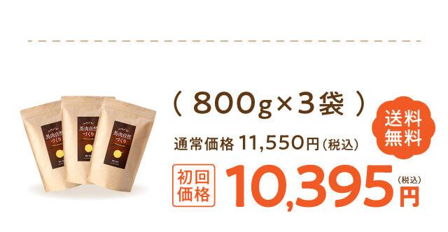 800g×3袋